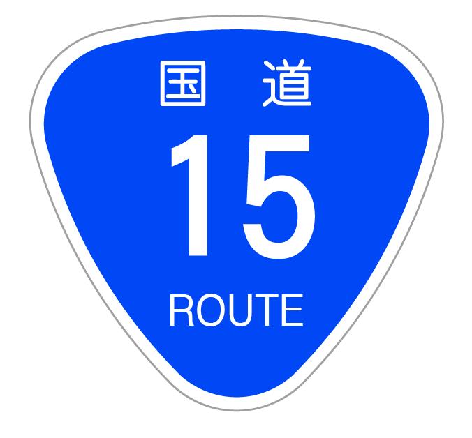国道15号線