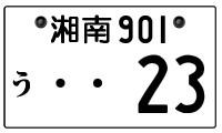 自動車の湘南ナンバープレート