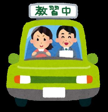 自動車学校の卒業試験で開始早々教官にブレーキ踏まれて試験終了。